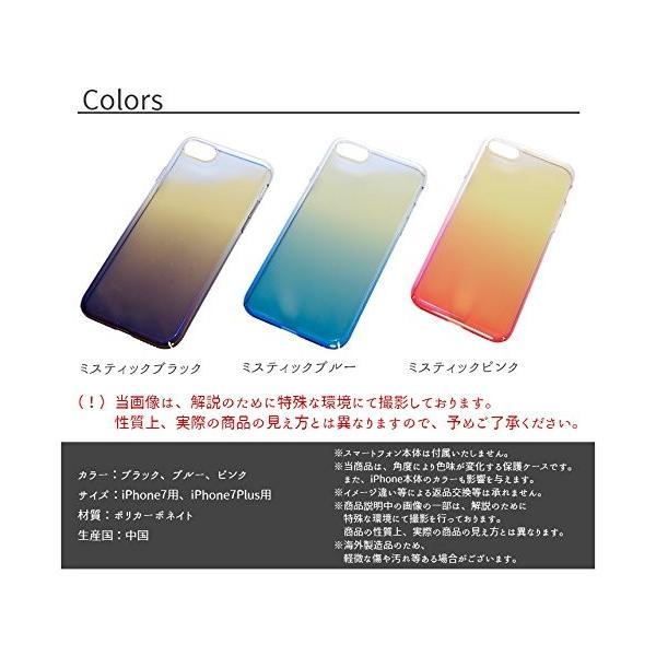 iPhone7 7Plus 用 グラデーション ケース 保護ケース マジョーラ スマートフォン iPhone7用ブラック NS-MAJOCASE-BK-N rebias 06