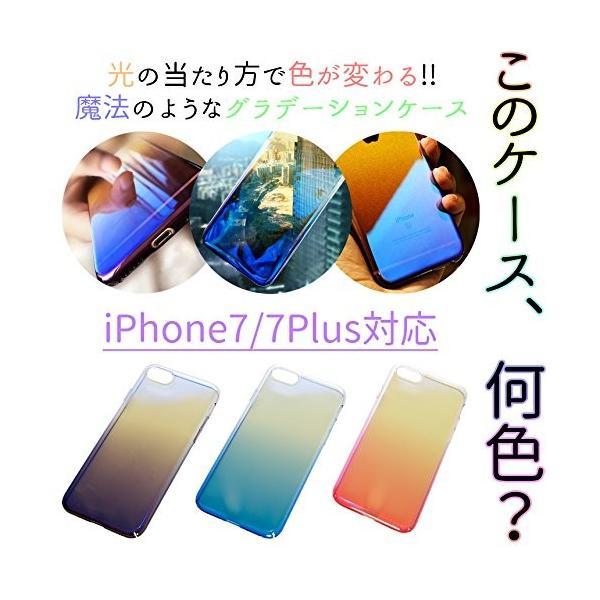 iPhone7 7Plus 用 グラデーション ケース 保護ケース マジョーラ スマートフォン iPhone7用ブルー NS-MAJOCASE-BL-N rebias 03