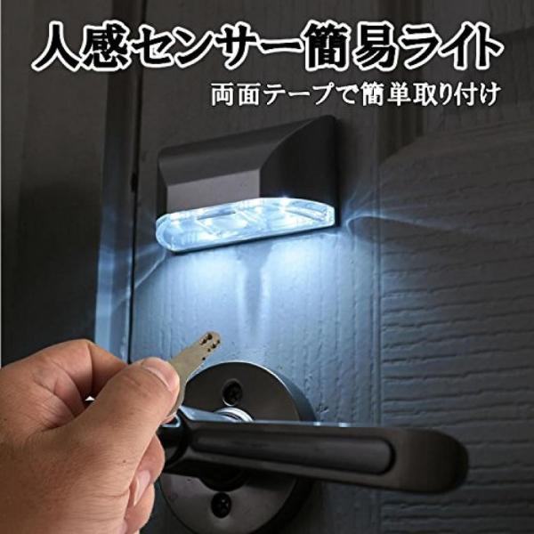 人感センサー LED ライト 簡易 センサーライト 玄関 扉 ドアノブ 電池 簡単設置 NS-NOB-LIGHT|rebias|03