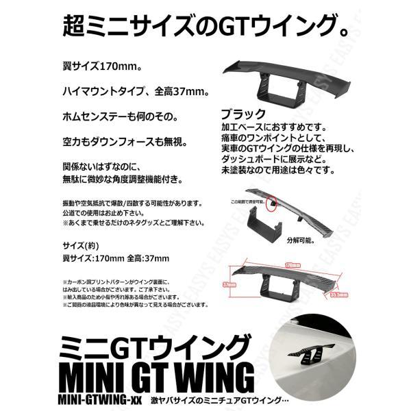 ミニ GTウイング ミニチュア カーパーツ カスタム 小型 ダミー おもちゃ 角度調整 ネタ 車 汎用|rebias|02