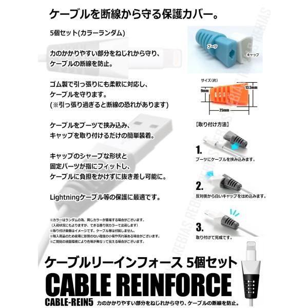 5bfb2343ad ... ケーブル 保護 コード リーインフォース 5個セット カバー 断線 防止 ゴム 柔軟 キャップ|rebias