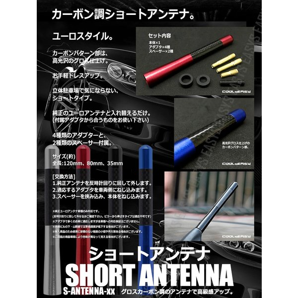 ショート アンテナ グロスカーボン調 ユーロ スタイル アダプター スペーサー 12cm 8cm 3.5cm 車 汎用 外装|rebias|03