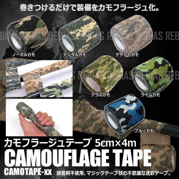 カモフラージュ テープ 迷彩 パターン 自己 粘着 自着 プリント 再利用可能 伸縮 布製 rebias 02