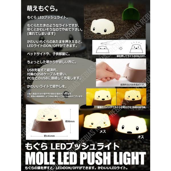 もぐら LED プッシュライト USB 充電 癒やし 動物 アニマル 子供 小動物 照明 電気|rebias|02