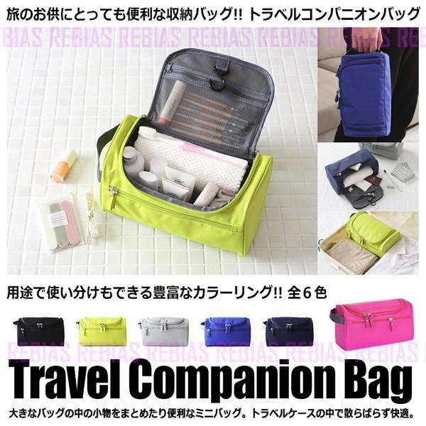 トラベル コンパニオン バッグ 旅行 ポーチ travel bag pouch 収納 コスメ 財布 ポケット