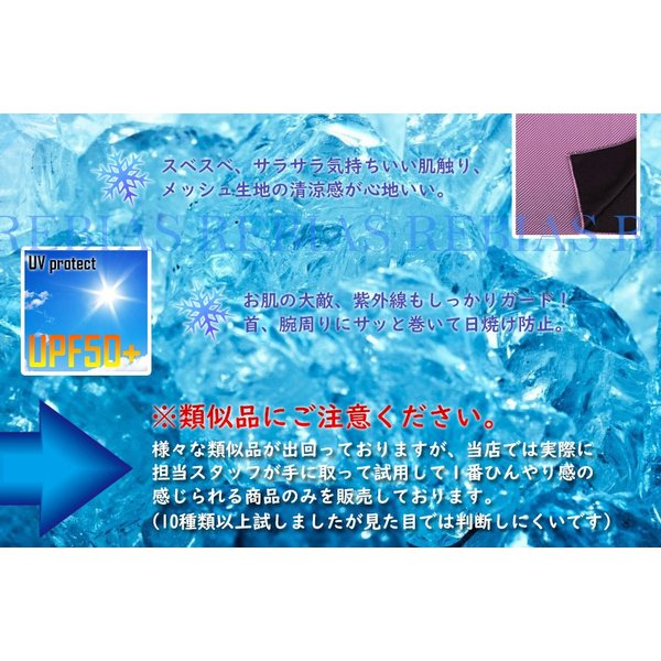 クール タオル 熱中症対策 ひんやり 冷感 UVカット 紫外線 日焼け メッシュ 吸汗 エコ アウトドア スポーツ ECO COOL TOWEL rebias 04