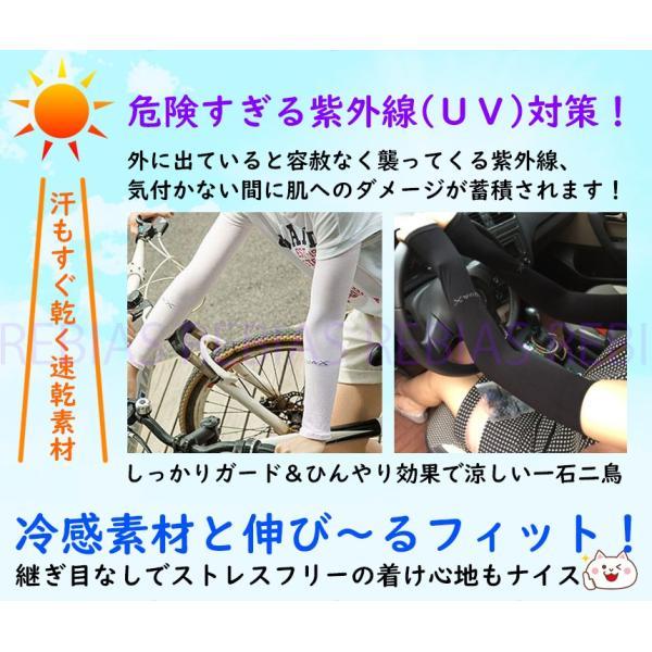 クール アームカバー 日焼け対策 ひんやり 冷感 UVカット 紫外線 速乾 アウトドア 自転車 野外 虫除け ゴルフ|rebias|03