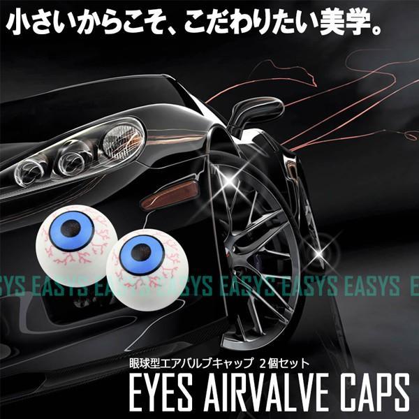 アイズ エアバルブキャップ 眼球 2個セット 眼玉 タイヤ 空気 EYES カスタム 自動車 バイク 原付 自転車 汎用|rebias