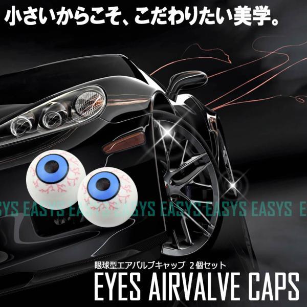 アイズ エアバルブキャップ 眼球 2個セット 眼玉 タイヤ 空気 EYES カスタム 自動車 バイク 原付 自転車 汎用|rebias|02
