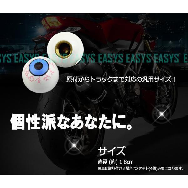 アイズ エアバルブキャップ 眼球 2個セット 眼玉 タイヤ 空気 EYES カスタム 自動車 バイク 原付 自転車 汎用|rebias|03