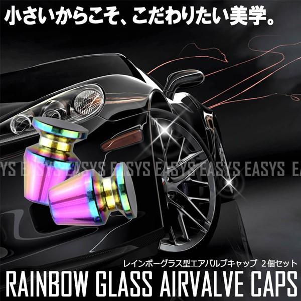 レインボー グラス エアバルブキャップ 2個セット タイヤ 空気 GLASS カスタム 自動車 バイク 原付 自転車 汎用|rebias