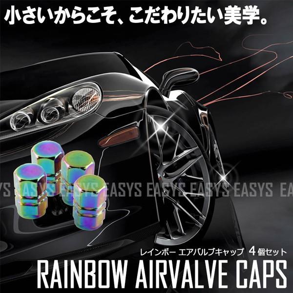 レインボー エアバルブキャップ 4個セット RAINBOW タイヤ 空気 六角形 カスタム 自動車 バイク 原付 自転車 汎用|rebias