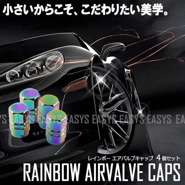 レインボー エアバルブキャップ 4個セット RAINBOW タイヤ 空気 六角形 カスタム 自動車 バイク 原付 自転車 汎用|rebias|02
