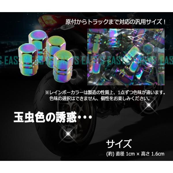 レインボー エアバルブキャップ 4個セット RAINBOW タイヤ 空気 六角形 カスタム 自動車 バイク 原付 自転車 汎用|rebias|03