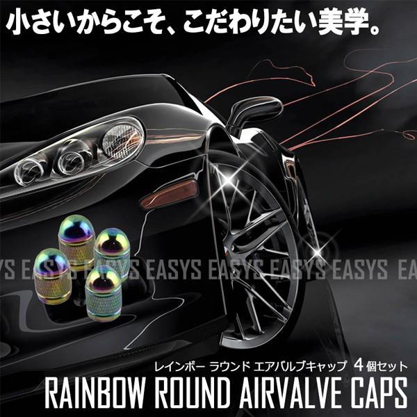 レインボー ラウンド エアバルブキャップ 4個セット RAINBOW タイヤ 空気 丸型 カスタム 自動車 バイク 原付 自転車 汎用|rebias