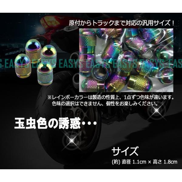 レインボー ラウンド エアバルブキャップ 4個セット RAINBOW タイヤ 空気 丸型 カスタム 自動車 バイク 原付 自転車 汎用|rebias|03