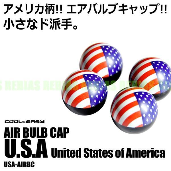 USA ボール エアバルブキャップ 4個セット アメリカ アメ車 AMERICA タイヤ 空気 カスタム 自動車 バイク 原付 自転車 汎用|rebias