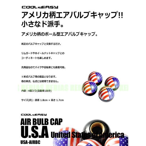 USA ボール エアバルブキャップ 4個セット アメリカ アメ車 AMERICA タイヤ 空気 カスタム 自動車 バイク 原付 自転車 汎用|rebias|03