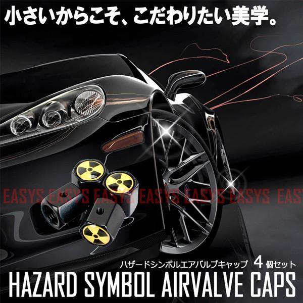 ハザード シンボル エアバルブキャップ 4個セット バイオハザード 危険物 ブラック タイヤ 空気 カスタム 自動車 バイク 原付 自転車 汎用 rebias