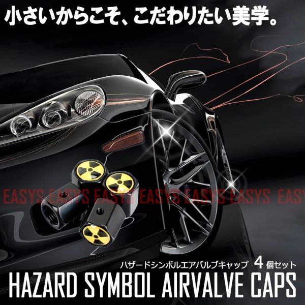 ハザード シンボル エアバルブキャップ 4個セット バイオハザード 危険物 ブラック タイヤ 空気 カスタム 自動車 バイク 原付 自転車 汎用 rebias 02