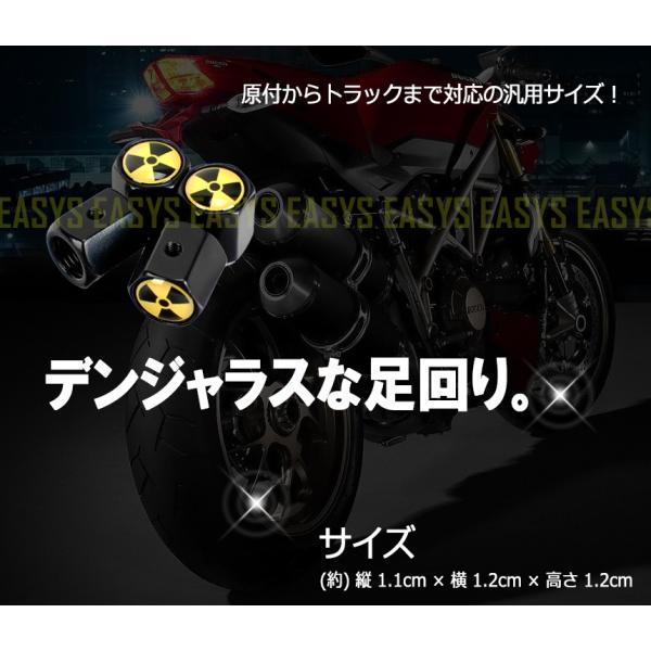 ハザード シンボル エアバルブキャップ 4個セット バイオハザード 危険物 ブラック タイヤ 空気 カスタム 自動車 バイク 原付 自転車 汎用 rebias 03
