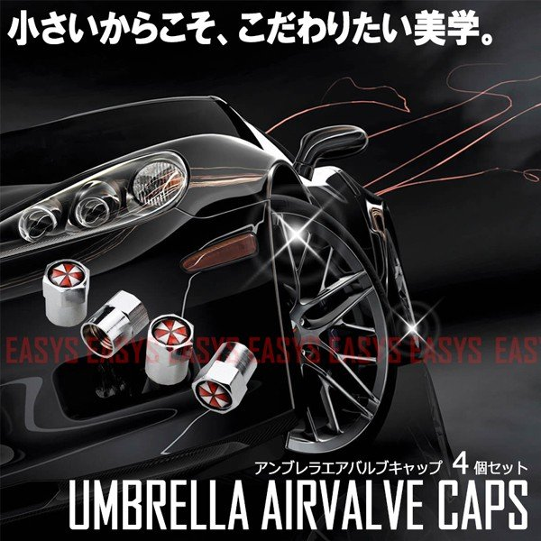 アンブレラ エアバルブキャップ 4個セット バイオハザード 傘 umbrella タイヤ 空気 カスタム 自動車 バイク 原付 自転車 汎用|rebias