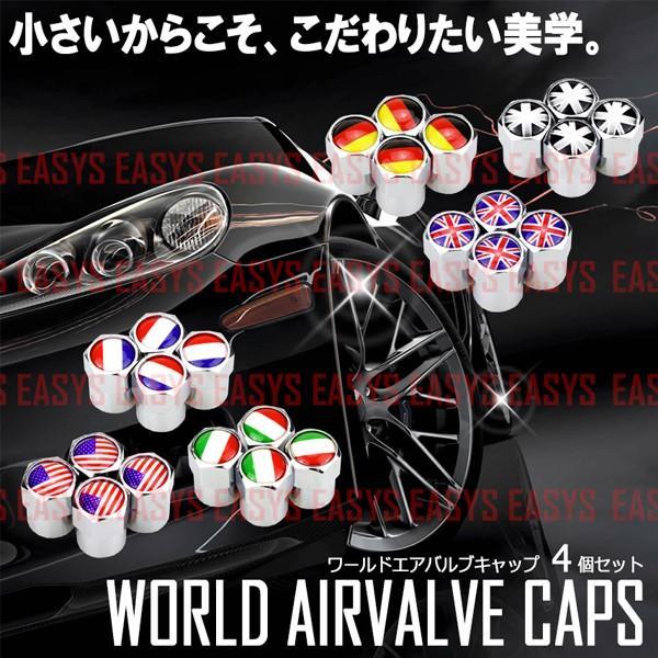 ワールド エアバルブキャップ 4個セット 国旗 イタリア ドイツ フランス イギリス アメリカ タイヤ 空気 カスタム 自動車 バイク 原付 自転車 汎用 rebias