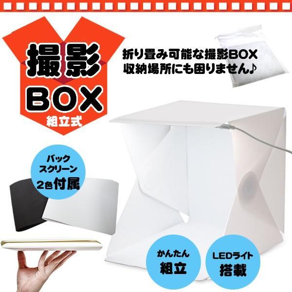 組み立て式 撮影BOX 撮影ボックス 小型 LEDライト搭載 折り畳み 撮影 出品 簡易スタジオ 背景2色付属|rebias