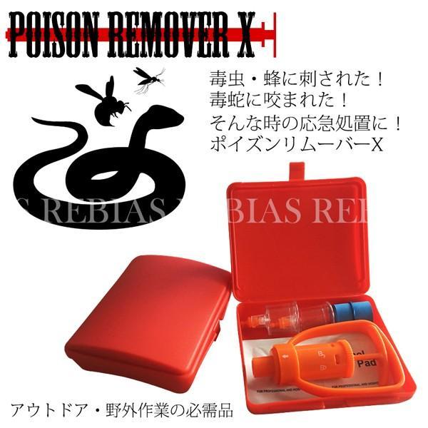 応急処置用 ポイズンリムーバー 毒吸引器 ハチ 虫刺され 応急処置 レジャー キャンプ 救急 カップ2個入り|rebias