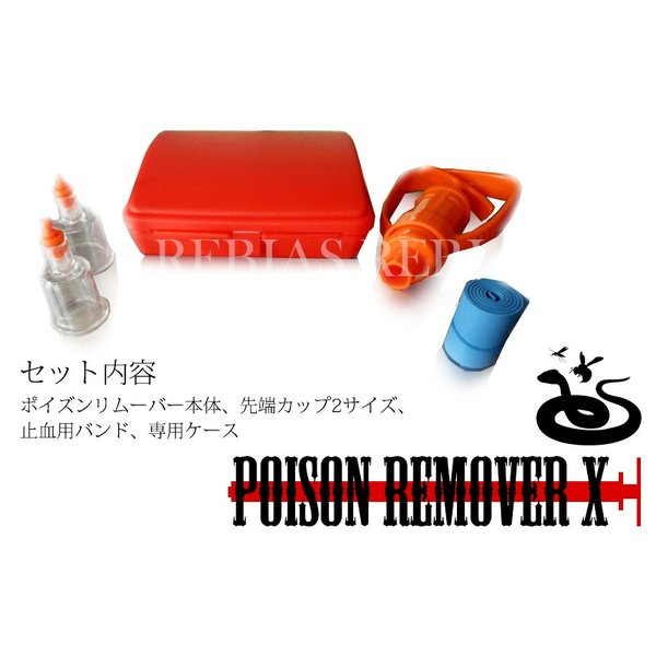 応急処置用 ポイズンリムーバー 毒吸引器 ハチ 虫刺され 応急処置 レジャー キャンプ 救急 カップ2個入り|rebias|03