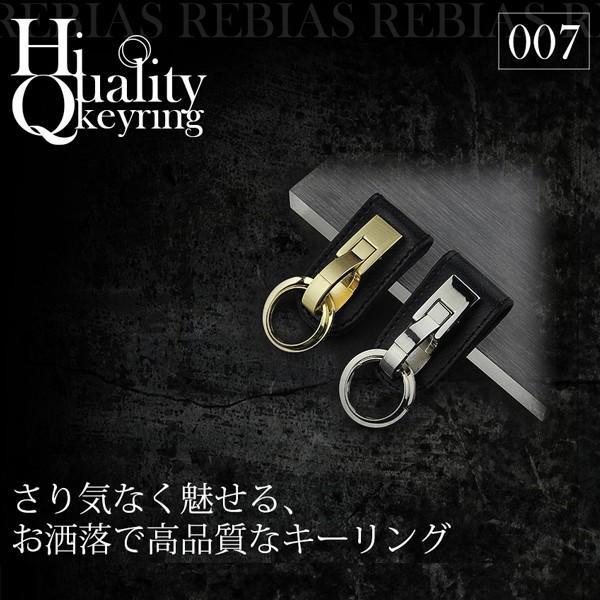 HQ キーリング キーホルダー フック ベルト 革 鍵 ハイクオリティ アクセサリー プレゼント KEY RING|rebias