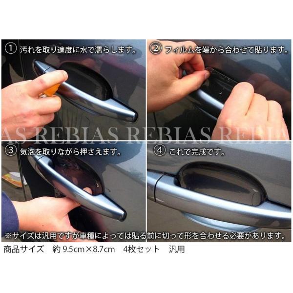 車 ドアノブ 傷防止 カー用品 カー ドア ノブ 傷 指紋 防止 爪 ひっかき傷 シール 透明 4枚セット|rebias|02