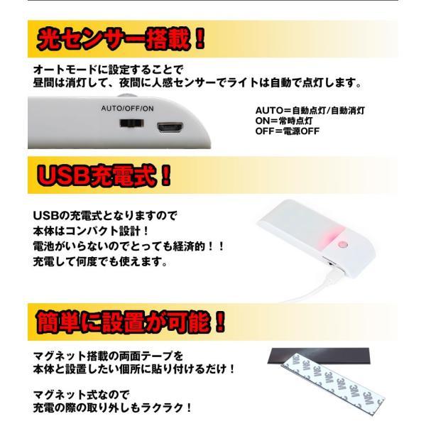 人感センサー搭載 LEDライト 照明 自動点灯 コンパクト 充電式 USB LED照明 LED ライト フットライト 足元|rebias|02