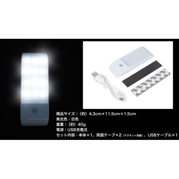 人感センサー搭載 LEDライト 照明 自動点灯 コンパクト 充電式 USB LED照明 LED ライト フットライト 足元|rebias|03