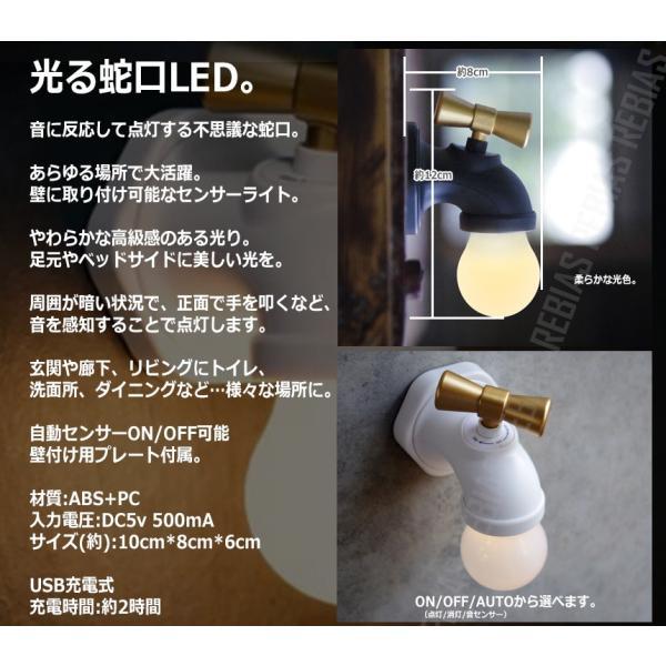 蛇口 LED ライト センサー 音 反応 自動点灯 照明 電気 USB 充電式 便利 インテリア rebias 02