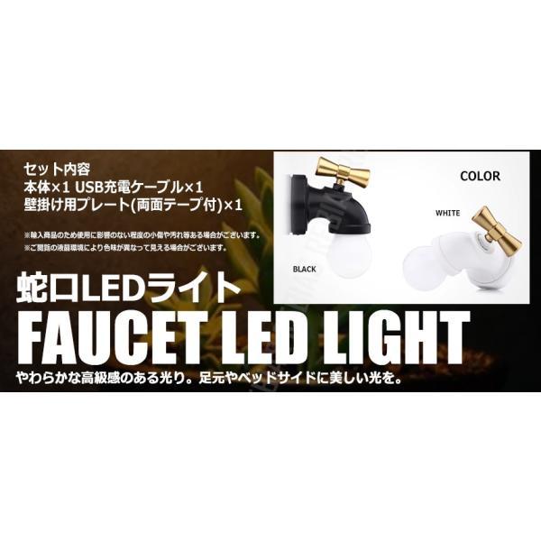 蛇口 LED ライト センサー 音 反応 自動点灯 照明 電気 USB 充電式 便利 インテリア rebias 03