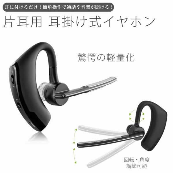 ワイヤレス ヘッドセット ブラックマン Bluetooth イヤホン 片耳 高音質 軽量 音楽 マイク内蔵 ブルートゥース Blackman|rebias