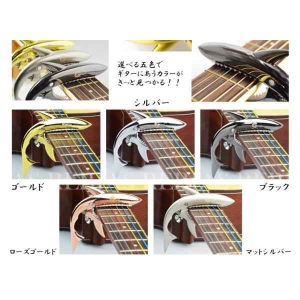 カポタスト サメ シャーク フォークギター エレキギター アコースティックギター 楽器 メタリック チューニング クリップ|rebias|03