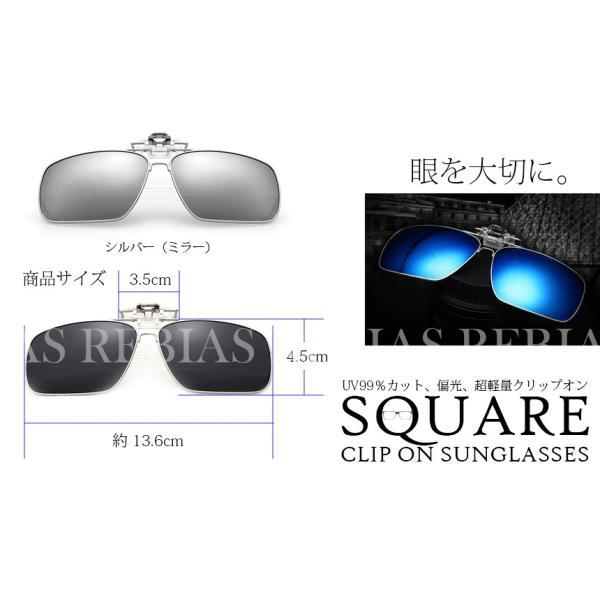 サングラス 偏光 レンズ クリップオン スクエア メンズ 軽量 UVカット|rebias|05