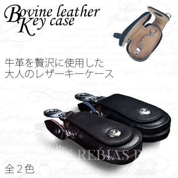 牛革 レザー キーケースキーホルダー キーリング メンズ 鍵 プレゼント キーレス 車|rebias
