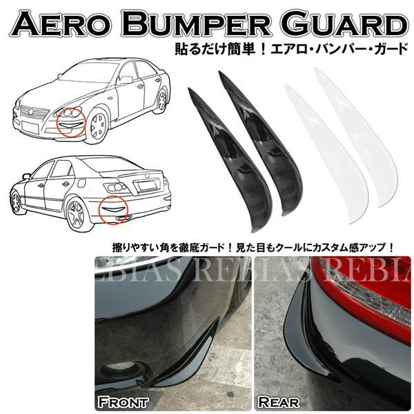 汎用 バンパーガード フロント スポイラー リップ ガード エアロ 車 カー用品 外装 ドレスアップ ガリ傷防止 予防 キズ