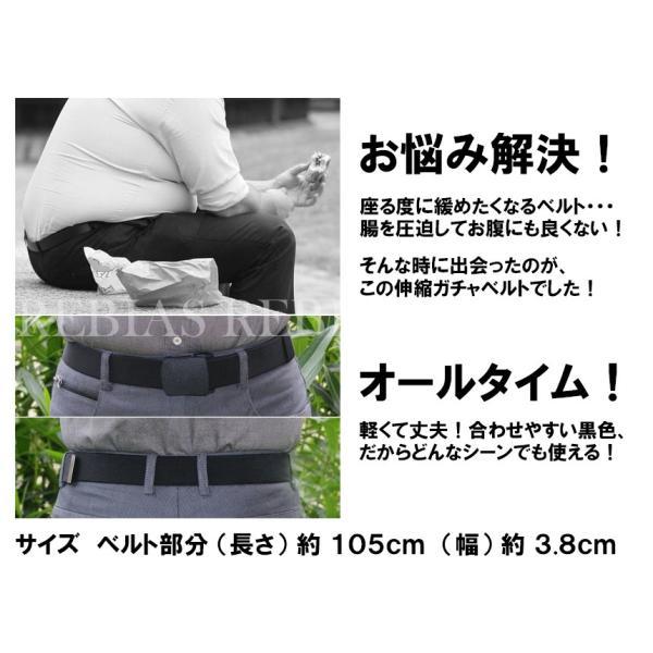 伸縮 ガチャベルト 伸びる BELT ゴム フィット 肥満  ストレッチ ベルト|rebias|02