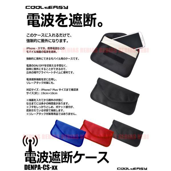 電波遮断ケース 携帯圏外 携帯電話 スマホ iPhone リレーアタック 盗難防止 車両盗難 対策 セーフティ|rebias|02