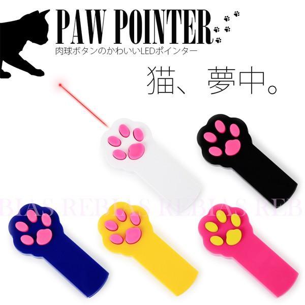 猫 肉球 ポインター LED ビーム ネコ キャット 玩具 ペット おもちゃ CAT PAW POINTER|rebias