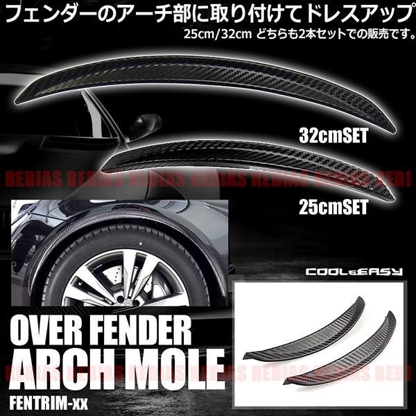 ドライカーボン調 フェンダーモール マッドガード オーバーフェンダー 2本セット 軟質PVC 外装|rebias