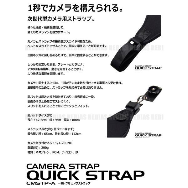 一眼レフ用 カメラストラップ 速写ストラップ クイックストラップ Type-A 肩掛け 幅広 クッション rebias 02