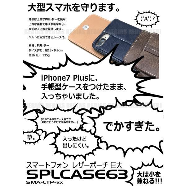 スマートフォン レザーポーチ ビッグサイズ 6.3インチ対応 特大サイズ iPhone7 Plus 対応|rebias|02