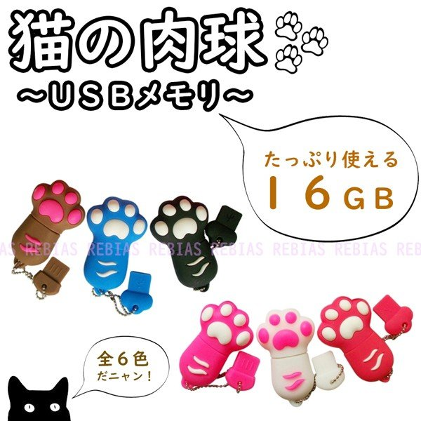 猫 USBメモリ 16GB 肉球 ネコ かわいい 白猫 黒猫 フラッシュ メモリー|rebias