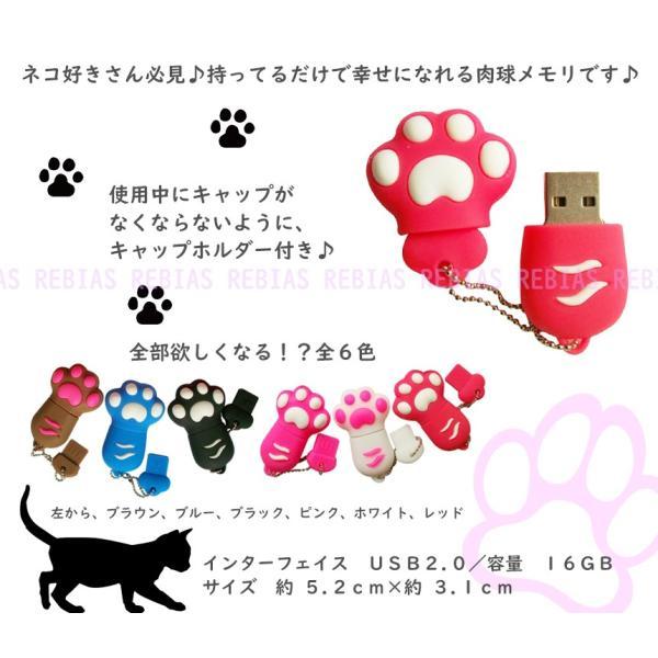 猫 USBメモリ 16GB 肉球 ネコ かわいい 白猫 黒猫 フラッシュ メモリー|rebias|03