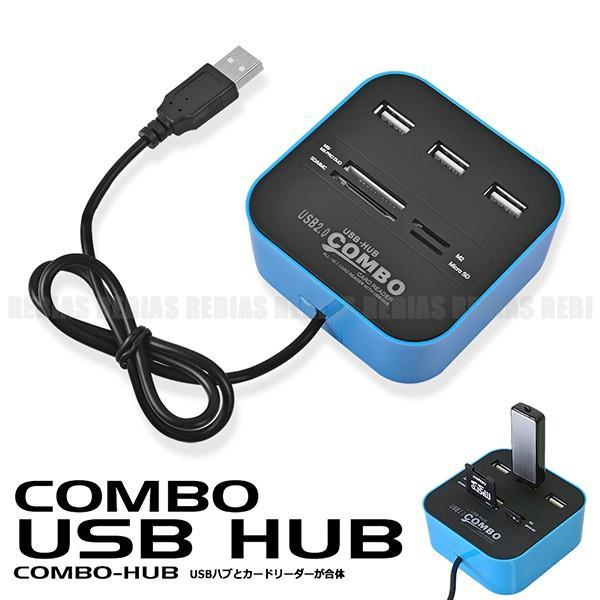 カードリーダー USB ハブ HUB マルチ USB2.0 microSD MMC SD USBメモリ メモリースティック rebias
